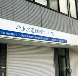 埼玉水道修理サービス