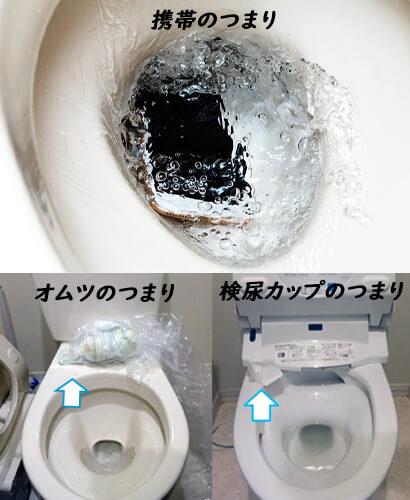 トイレの異物つまり「尿取りパッドやオムツ、スマホや検尿カップ、おもちゃ等のつまり」
