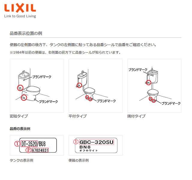 LIXILトイレ タンク品番と便器品番と便座品番