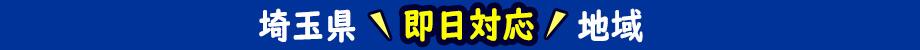 埼玉県水道修理即日対応地域