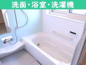洗面所・浴室・洗濯蛇口