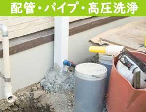 配管・パイプ・高圧洗浄