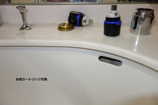洗面所水栓カートリッジ交換