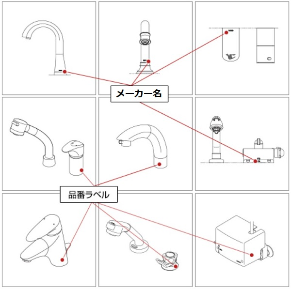 洗面所水栓