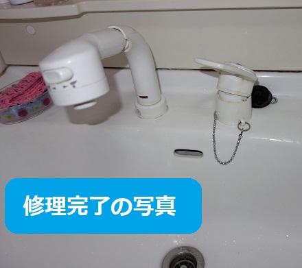 コンビネーション水栓修理後
