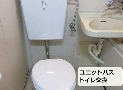 トイレタンクと便器のセット交換