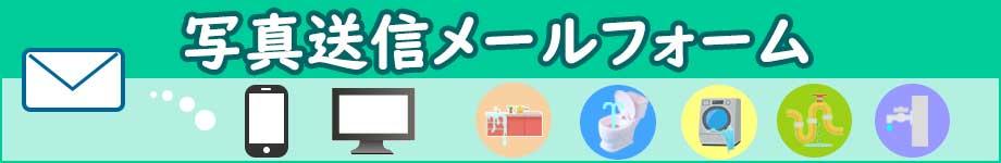 水のトラブル 即日対応!埼玉県全域対応!お見積り無料 出張無料 写真や動画にしてお問い合わせすることができます。時短!便利!