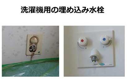 洗濯機用の埋め込み水栓
