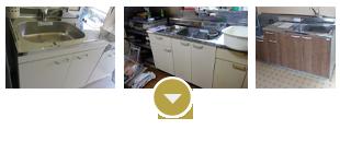 台所の流し台とガス台の交換
