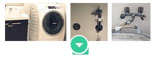 洗濯機排水エラーと蛇口の高さ上げ