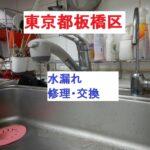 板橋区水漏れ修理アイキャッチ