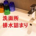 洗面所排水詰まりアイキャッチ
