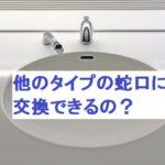 洗面所水栓交換アイキャッチ
