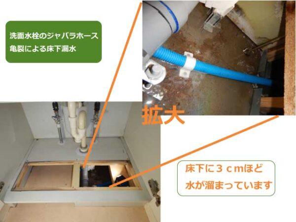 水栓の水漏れ