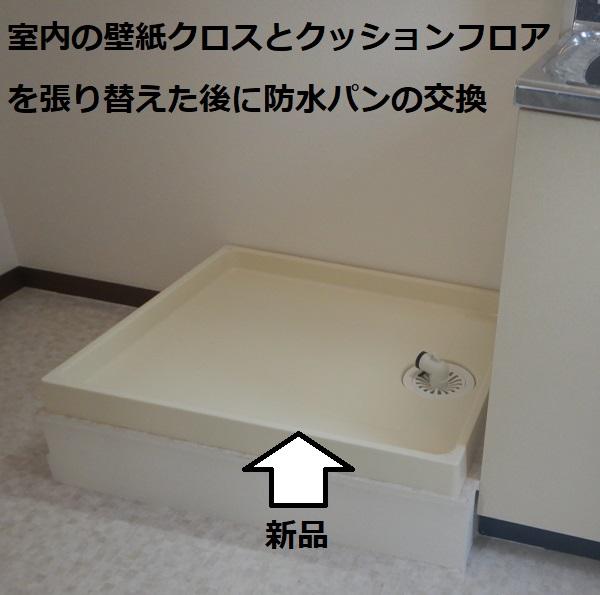 洗濯用防水パン交換後