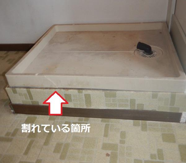 洗濯用防水パン交換前