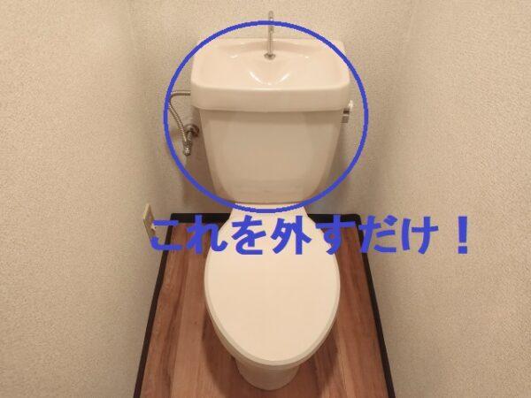 一般的なトイレタンク