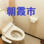朝霞市水漏れ修理アイキャッチ